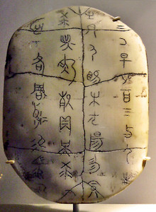 From The Tombs of Ma-Wang-Tui